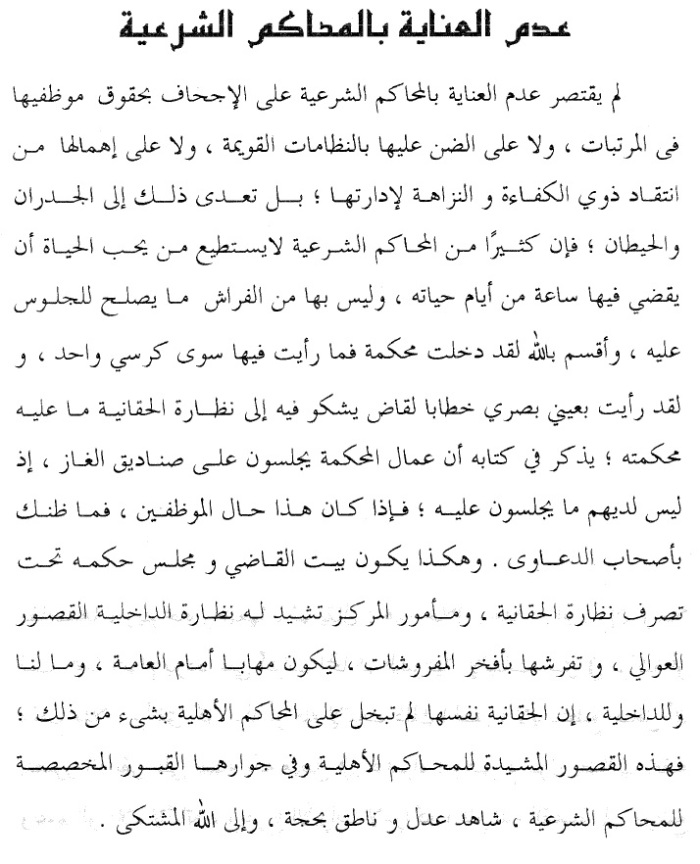 تقرير الشيخ شاكر والد أحمد و محمود