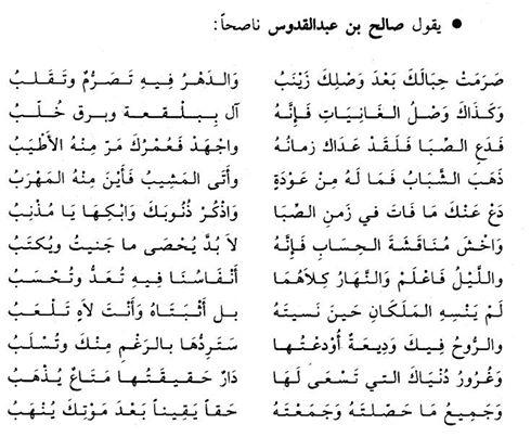 صالح بن عبد القدوس.jpg