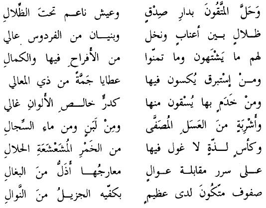 من شعر أمية بن الصلت 3
