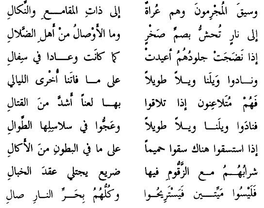 من شعر أمية بن الصلت 4