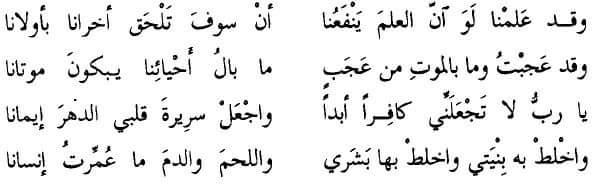 مختارات من شعر أمية بن أبي الصلت هاني حلمي