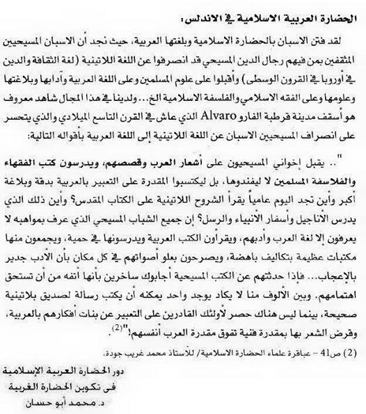 حضارة العرب في الأندلس.jpg