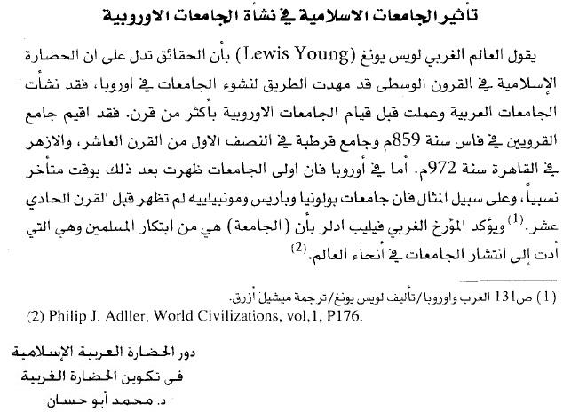 دور الحضارة الاسلامية 7.jpg