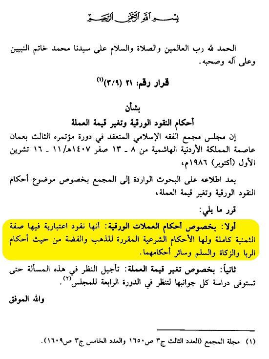 أحكام النقود الورقية - مجمع الفقه الإسلامي.jpg