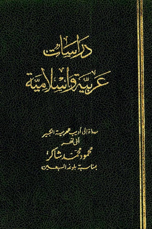 دراسات عربية و إسلامية.jpg